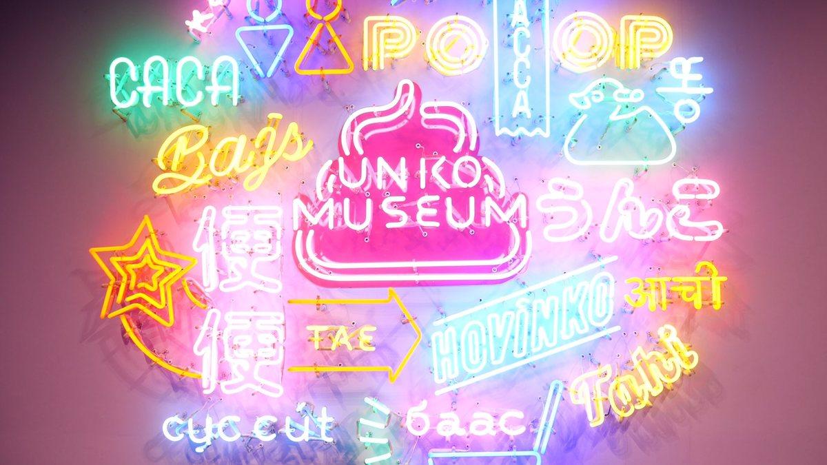 ウンコミュージアム