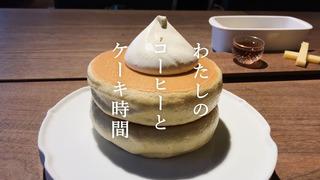 「椿サロン 銀座」| わたしのコーヒーとケーキ時間
