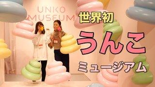 前代未聞の体験型クソイベント「うんこミュージアム YOKOHAMA」 | NEW Trend