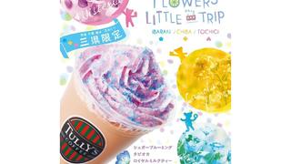 タリーズコーヒー「-関東ふらっと花めぐり-」限定タピオカメニュー