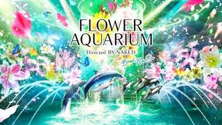 アクアパーク品川×NAKED「FLOWER AQUARIUM 2019」