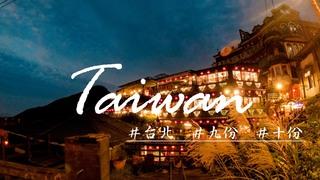 台湾に行くならここしかない!〜台湾4日間の旅〜