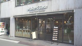 週末はワークショップでものづくり体験!「Makers' Base Tokyo」が熱い