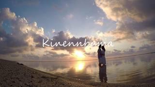 まるでウユニ塩湖のような海!奄美群島徳之島の喜念浜で朝日