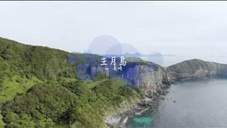 九州最西端から見る絶景!生月島! 自動車メーカーのCMロケ地!!