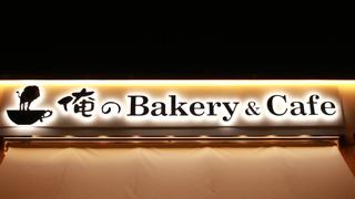 人氣爆棚「我的」系列麵包店登場! 在「我的Bakery&Café」店裡邂逅極品麵包