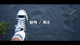 夏を楽しみたいなら静岡・用宗へ!