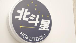 日本首個豪華寢台列車「北斗星」化身青年旅館回來了!