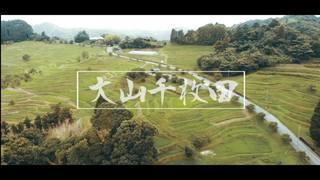 まるでバリ島のウブド? 大山千枚田で雄大な自然を感じよう!