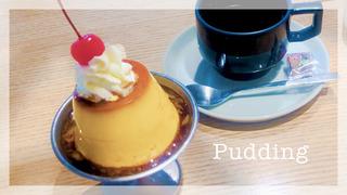 """""""固め""""プリンとコーヒーでひと休み。渋谷カフェAre"""