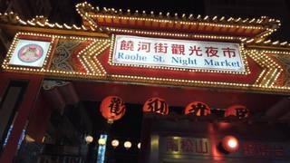 台湾の首都台北で食べ尽くしの旅