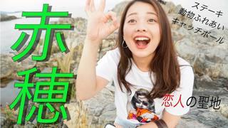 兵庫県の赤穂でのデートスポット