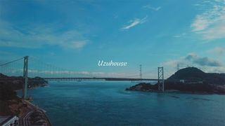 山口県が誇る絶景ゲストハウス「uzuhouse」