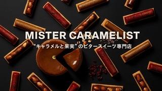 キャラメル×果実の新感覚スイーツ専門店「ミスターキャラメリスト」がオープン!