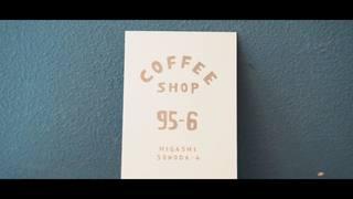 男のカフェ旅 兵庫県尼崎市「COFFEE SHOP 95-6」
