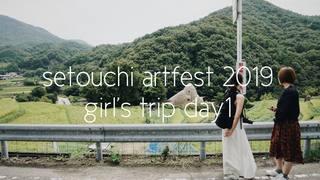 【香川女子旅day1】瀬戸内国際芸術祭で心も身体もリフレッシュ