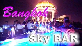 【バンコク】世界で一番高い位置にあるルーフトップバー「Sky BAR」がラグジュアリーすぎた
