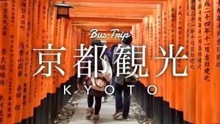 バスでお得に京めぐり!1日で「京都旅」を満喫するおすすめコース