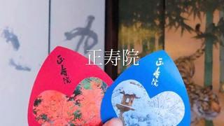 """1度は見たい!""""幸せを呼ぶハートの窓""""が可愛すぎる@京都・正寿院"""