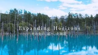 北海道RoadTrip 富良野・美瑛のフォトジェニックスポット