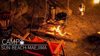 瀬戸内海の絶景を独り占め!離島の完全ソロキャンプ - SUN BEACH MAEJIMA