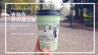 吉祥寺散歩と井の頭公園【カフェ巡り】