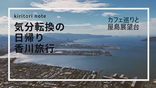 日帰り香川旅行【umie/屋島展望台】