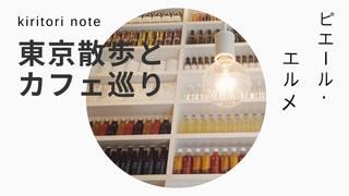 東京・丸の内散策【ピエール・エルメ】