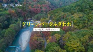 「秋の紅葉夫婦デュオキャンプ!/グリーンパークふきわれ」