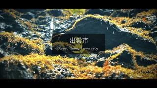 """【島根県】神話のふるさと""""出雲"""""""