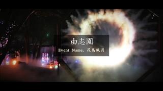 """【島根県】 イルミネーションと花鳥風月。 """"由志園"""""""