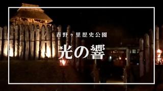吉野ヶ里遺跡〜幻想的な世界〜