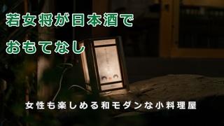 若女将が日本酒でおもてなし 女性も楽しめる和モダンな小料理屋