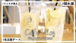 【Vlog】名古屋のインスタ映えカフェ巡り!食べ歩きデート