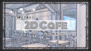 【新大久保カフェ】韓国で大人気の【2D Cafe♡IN新大久保】