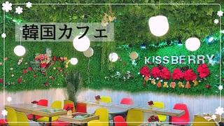 【韓国っぽカフェ】フラワーカフェ KISS BERRY