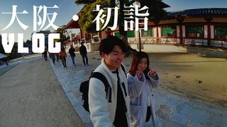 大阪の二大神社⁉︎ 『住吉大社』と『四天王寺』に行ってきました‼︎