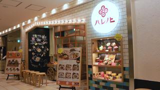 """7種の野菜スープから好みをチョイス♡。""""ビューティーポタージュ""""専門店「(ココ)ハレノヒ」"""
