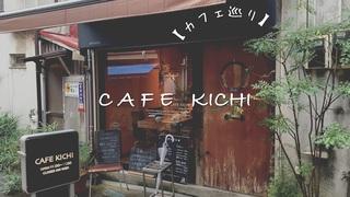 「熱海カフェ」熱海駅からすぐそこ!古民家カフェで一息