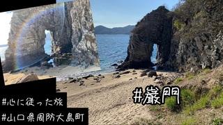 心に従った旅(周防大島町・竜崎温泉・巌門)