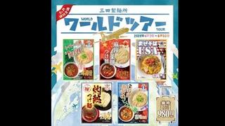 三田製麺所ワールドツアー インスタントウィンキャンペーン イタリア編 トマトつけ麺「Buono!」