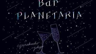お酒と一緒に月への旅を楽しもう「プラネタリア TOKYO」