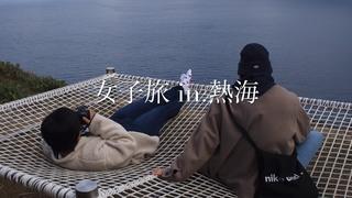 女子旅〜熱海旅行〜