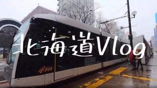 【北海道Vlog】札幌中心部を走る市電に乗っておでかけ