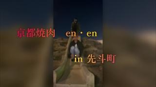 京都焼肉en・en in先斗町