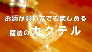 お酒が弱い方でも飲めるノンアルコールカクテル!シンデレラ。