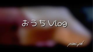 おうちVlog~休日の朝ごはん~