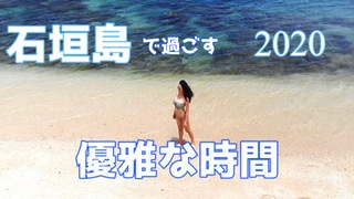 石垣島で優雅なプライベートTIME 美しすぎる米原ビーチ