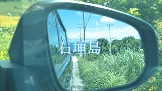 """""""夏の石垣島ドライブ"""" 森を抜けるとそこは絶景のクリスタルビーチ&川平湾"""