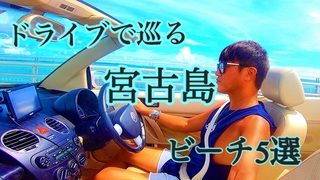 ドライブで巡る宮古島の旅 おすすめビーチ5選 17エンドは天国ビーチ